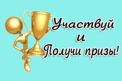 Участвуем в конкурсах и получаем призы