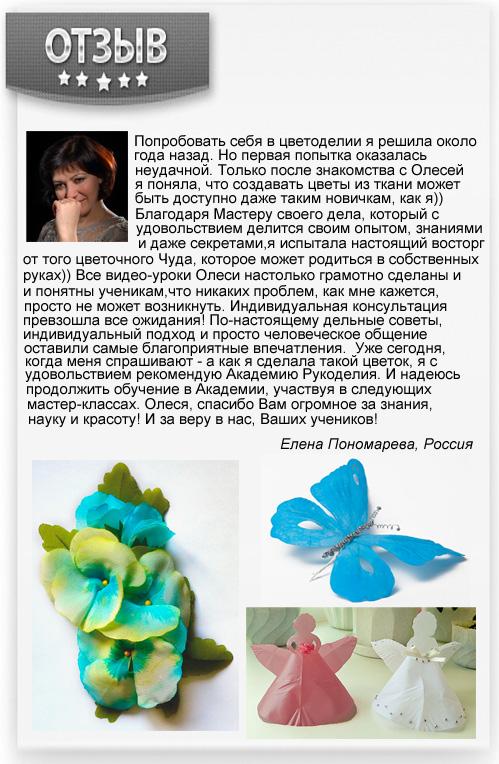 Цветы из ткани: отзывы об обучении в Академии Рукоделия