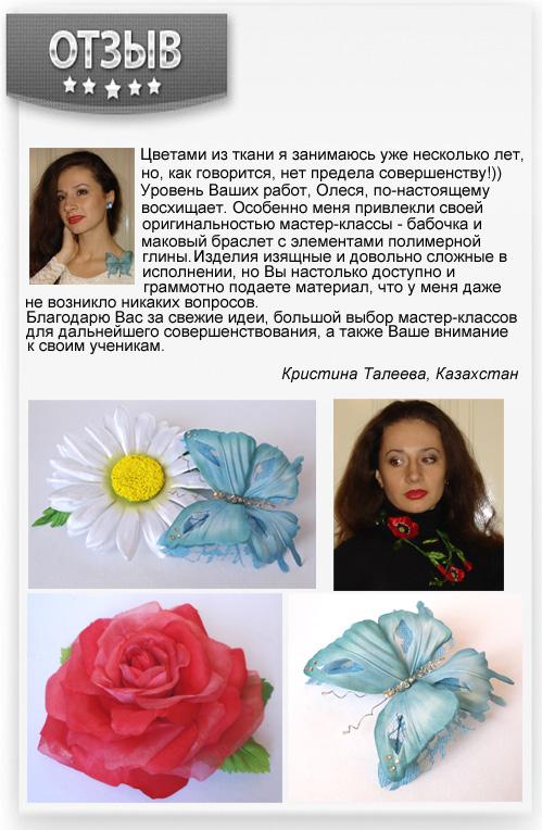 Цветы из ткани своими руками: отзывы об обучении в Академии Рукоделия