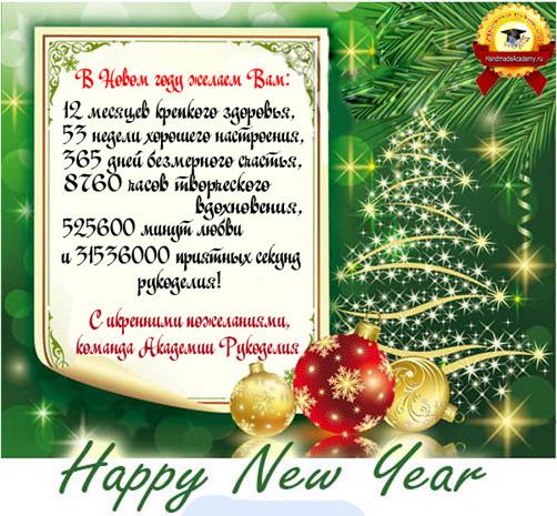 новогодняя-открытка-500